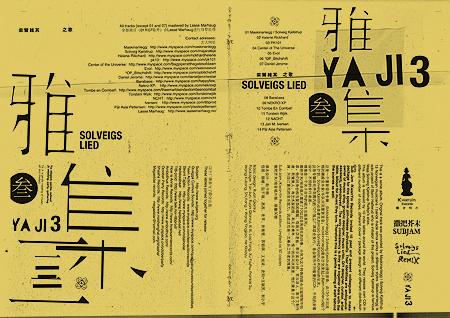 yaji3-final2.jpg