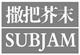 subjam-mono_副本