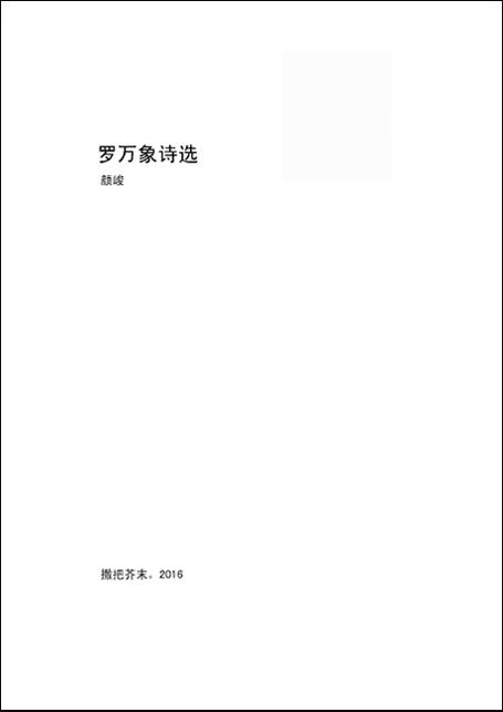 罗万象诗选封面455