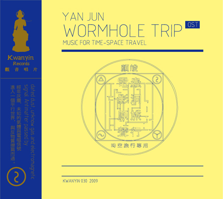 wormholecover.jpg